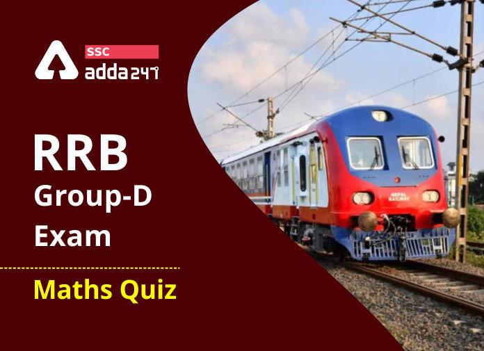 RRB ग्रुप-D 2021 : गणित 30 प्रश्न PDF : यहाँ से करें डाउनलोड_40.1