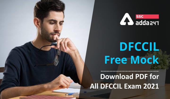 DFCCIL Free Mock : सभी DFCCIL परीक्षा 2021 के Free Mock का PDF यहाँ से करें डाउनलोड_40.1