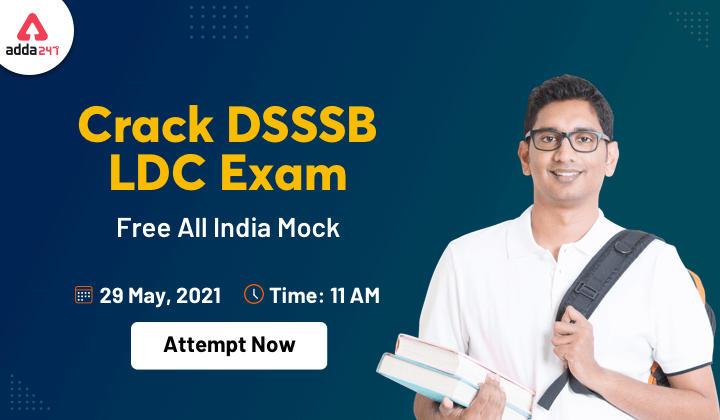 DSSSB महामॉक: DSSSB जूनियर सचिवालय सहायक(LDC) परीक्षा MAHA MOCK CHALLENGE यहाँ से करें एटेम्पट_40.1