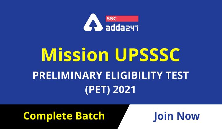 मिशन UPSSSC प्रिलिमिनरी एलिजिबिलिटी टेस्ट(पीईटी) 2021 कम्पलीट बैच_40.1
