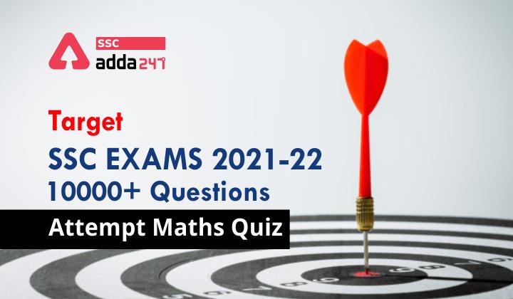 टारगेट SSC परीक्षा 2021-22 | 10000+ प्रश्न | गणित क्विज अभी करें एटेम्पट | 211 वाँ दिन_40.1