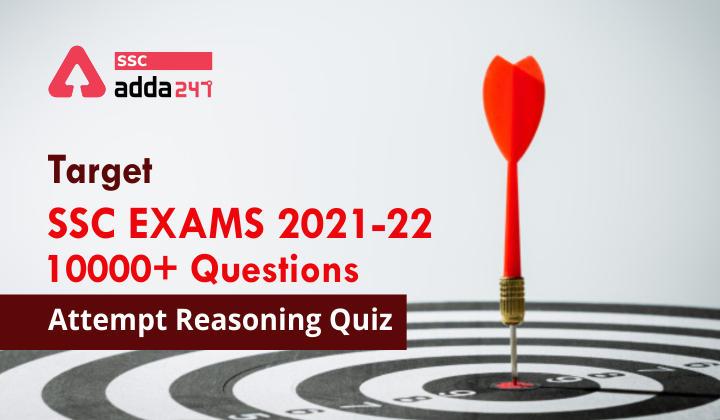टारगेट SSC परीक्षा 2021-22 | 10000+ प्रश्न | रीजनिंग क्विज अभी करें एटेम्पट | 217 वाँ दिन_40.1