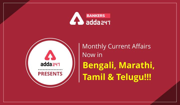 Adda247 मंथली करेंट अफेयर्स अब बंगाली, मराठी, तमिल और तेलुगु में भी उपलब्ध: यहाँ से करें मंथली करेंट अफेयर्स डाउनलोड_40.1