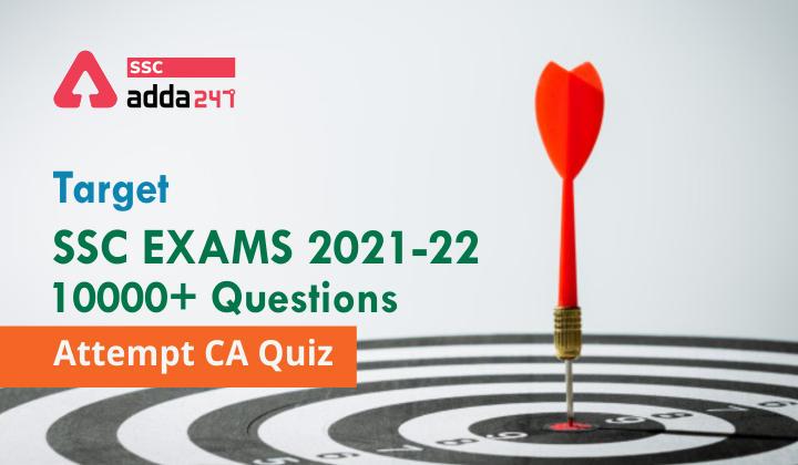 टारगेट SSC परीक्षा 2021-22 | 10000+ प्रश्न | करंट अफेयर क्विज करें एटेम्पट | 170 वाँ दिन_40.1