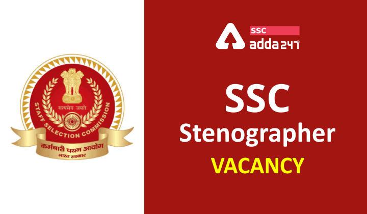 SSC स्टेनोग्राफर C & D परीक्षा 2020: टेंटेटिव वैकेंसी जारी ; जानिए कितनी हैं वैकेंसी_40.1