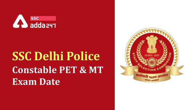 SSC दिल्ली पुलिस कांस्टेबल PET & MT टेस्ट की तिथि घोषित: यहाँ देखें पूरा शेड्यूल_40.1