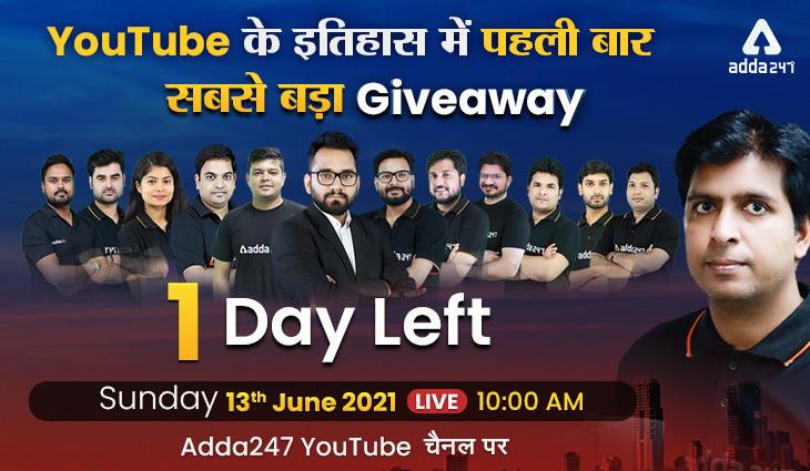 Adda247 का सबसे बड़ा giveaways | 13 जून रविवार को आधिकारिक Adda247 Youtube चैनल पर लाइव जुड़कर इसका लाभ उठायें_40.1