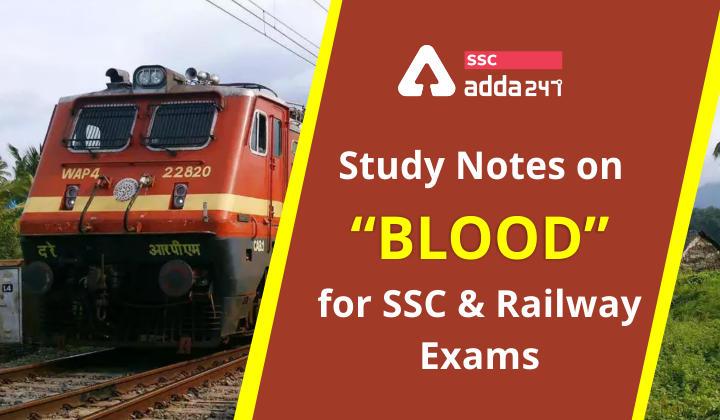 SSC और रेलवे की परीक्षा के लिए महत्वपूर्ण स्टडी नोट्स : यहाँ देखें 'रक्त' से संबंधित सभी जानकारी_40.1