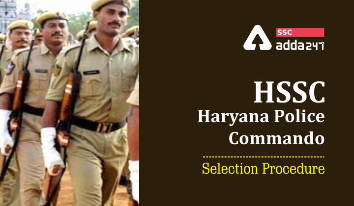 HSSC हरियाणा पुलिस कमांडो चयन प्रक्रिया_40.1