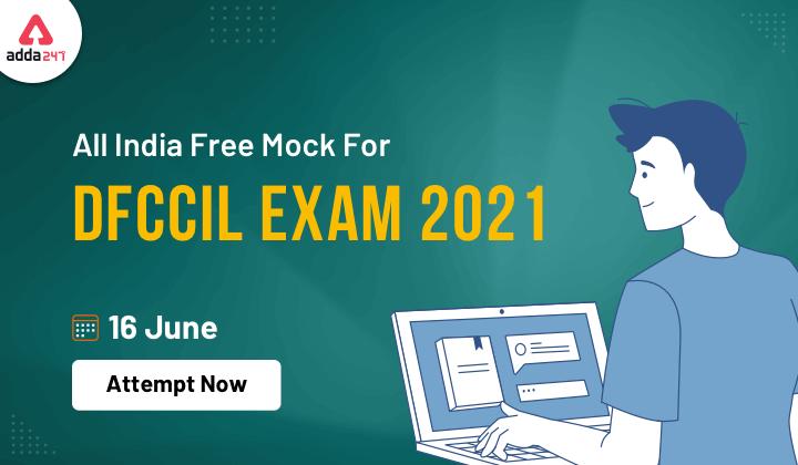 DFCCIL ऑल इंडिया फ्री मॉक अभी करें एटेम्पट_40.1