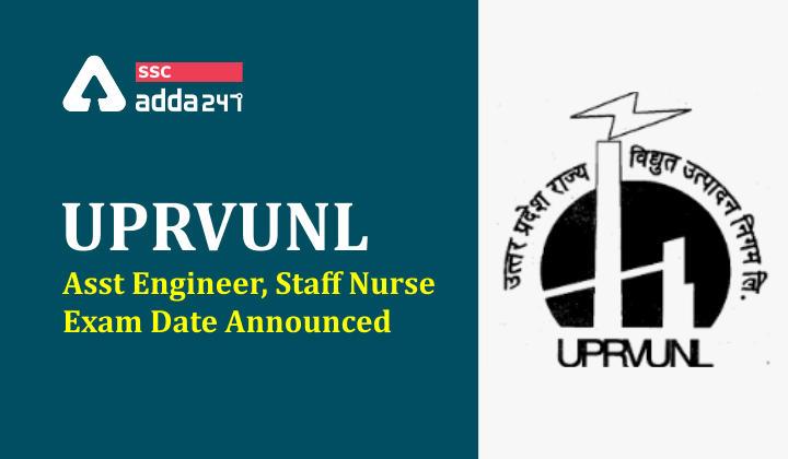 UPRVUNL असिस्टेंट इंजीनियर, स्टाफ नर्स परीक्षा तिथि घोषित: जानिए कब होगी कौन सी परीक्षा_40.1
