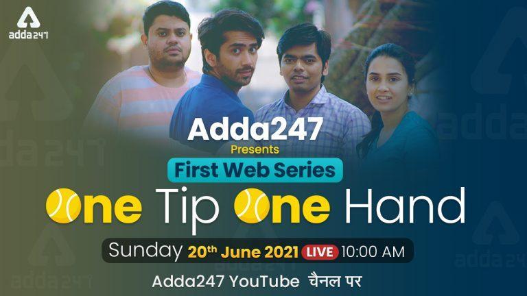 Adda247 की पहली वेब सीरीज़, One Tip One Hand की कल सुबह 10 बजे होगी स्ट्रीमिंग_40.1