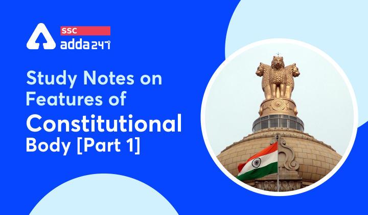 संवैधानिक निकाय का स्टडी नोट्स : यहाँ देखें संवैधानिक निकाय संबंधी महत्वपूर्ण जानकारी_40.1