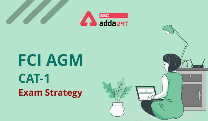 FCI AGM कैटेगरी-1 परीक्षा 2021: जानिए क्या रखें परीक्षा की तैयारी की स्ट्रेटजी_40.1