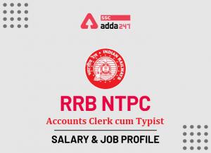 RRB NTPC अकाउंट क्लर्क सह टाइपिस्ट सैलरी : जानिए कितनी हैं अकाउंट क्लर्क सह टाइपिस्ट की सैलरी और कैसी हैं जॉब प्रोफाइल_40.1