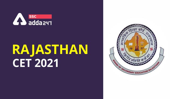 राजस्थान CET 2021 : राजस्थान सरकार ने सभी पदों के लिए एक कॉमन परीक्षा आयोजित करने का निर्णय लिया_40.1