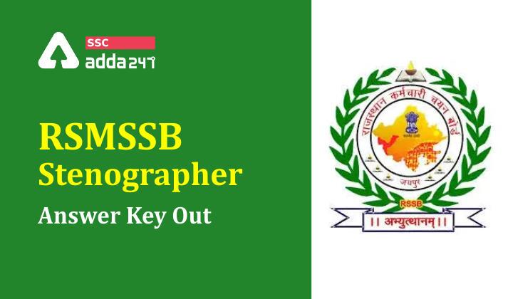 RSMSSB स्टेनोग्राफर Answer Key जारी : यहाँ से करें Answer Key डाउनलोड_40.1