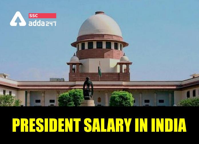 भारत में राष्ट्रपति का वेतन : वेतन, भत्ते और पूर्व राष्ट्रपतियों को प्राप्त वेतन के बारे में विस्तार से जानिए_40.1