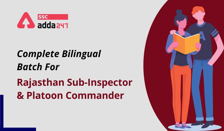 Adda247 लाया हैं राजस्थान सब-इंस्पेक्टर और प्लाटून कमांडर के लिए Complete Bilingual Batch_40.1