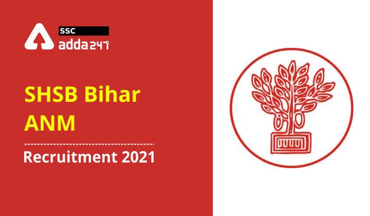 SHSB बिहार ANM भर्ती 2021: 8853 सहायक नर्स मिडवाइफरी के लिए अधिसूचना जारी; यहाँ देखें भर्ती की पात्रता, चयन प्रक्रिया और आवेदन प्रक्रिया_40.1