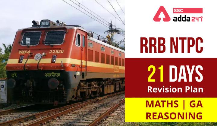 RRB NTPC की परीक्षा का 21 दिन का रिवीजन प्लान : टॉपिक-वाइज क्विज़ अभी करें एटेम्पट_40.1