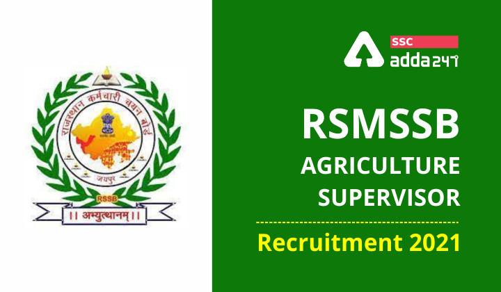RSMSSB कृषि पर्यवेक्षक भर्ती 2021 : यहाँ देखें पात्रता मानदंड, चयन प्रक्रिया और आवेदन प्रक्रिया संबंधी सभी जानकारी_40.1