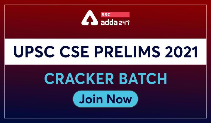 UPSC CSE प्रीलिम्स 2021 Cracker बैच: अभी ज्वाइन करें_40.1