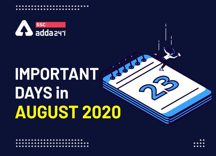 अगस्त के महत्वपूर्ण दिवसों की सूची : यहाँ देखें अगस्त के राष्ट्रीय और अंतर्राष्ट्रीय महत्वपूर्ण दिवस_40.1
