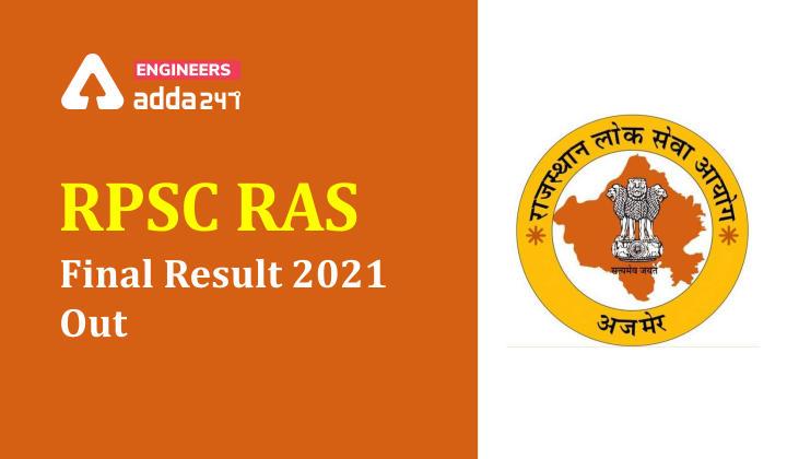 RPSC RAS फाइनल रिजल्ट घोषित: यहाँ से करें अपने रिजल्ट की जांच_40.1