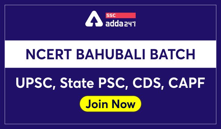UPSC, राज्य PSC, CDS, CAPF के लिए बाहुबली GS Live Online Classes | Adda247 लाया हैं NCERT 2.0 बैच_40.1