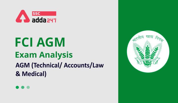 FCI AGM Exam Analysis : यहाँ देखें AGM (टेक्निकल) का विस्तृत Analysis_40.1
