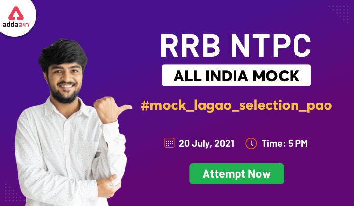 RRB NTPC All India Free Mock : यहाँ से Mock test करें Attempt_40.1