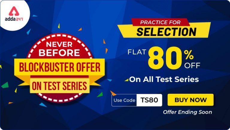 Adda247 टेस्ट सीरीज़ पर ब्लॉकबस्टर ऑफ़र अभी लाइव है: सभी टेस्ट सीरीज़ पर 80% की छूट प्राप्त करें, कोड लगायें: TS80 | ऑफ़र आज समाप्त हो रहा है_40.1