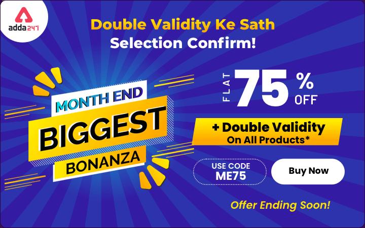 सबसे बड़ा Bonanza Month End Offer : डबल वैलिडिटी के साथ पायें सभी प्रोडक्ट पर 75% की छूट_40.1
