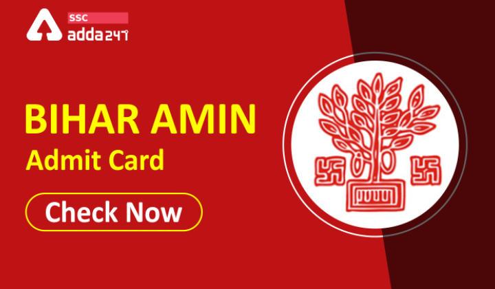 बिहार अमीन एडमिट कार्ड: यहाँ देखें BCECEB अमीन परीक्षा तिथि और एडमिट कार्ड संबंधी अपडेट_40.1