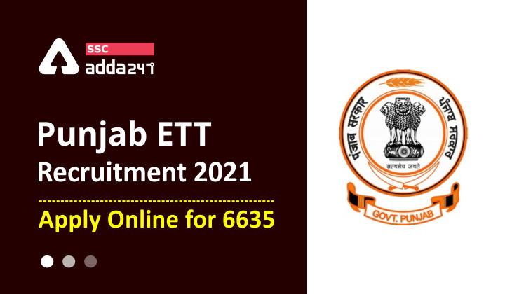 पंजाब ETT भर्ती 2021: 6635 पदों के लिए ऑनलाइन आवेदन का आख़िरी दिन आज; यहाँ से अभी करें अप्लाई_40.1