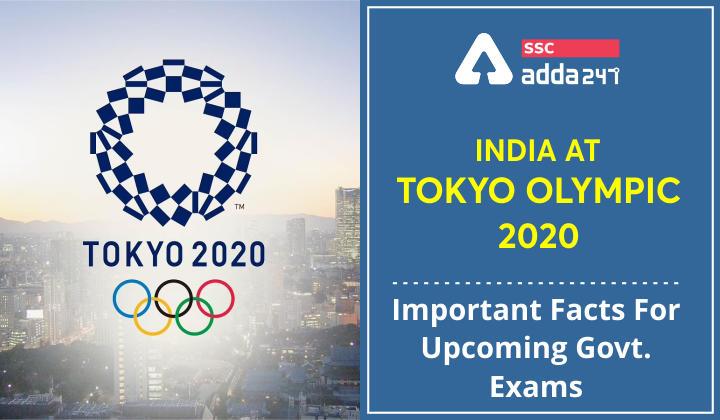 टोक्यो ओलंपिक 2020 में भारत: यहाँ देखें आगामी सरकारी परीक्षा की दृष्टि से महत्वपूर्ण सभी जानकारियां_40.1