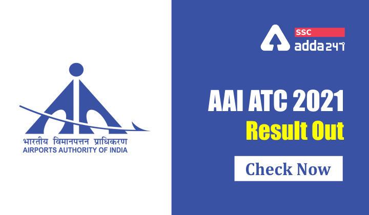 AAI ATC 2021 रिजल्ट घोषित : यहाँ से करें रिजल्ट की जाँच_40.1