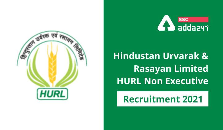 हिंदुस्तान उर्वरक और रसायन लिमिटेड (HURL) नन-एग्जीक्यूटिव भर्ती 2021 : यहाँ देखें भर्ती से जुड़ी सभी जानकारी_40.1