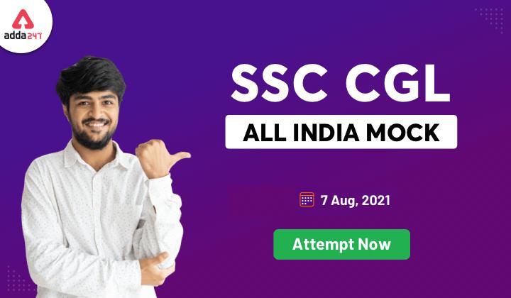 SSC CGL टियर 1 Free All India Mock : 7 अगस्त का All India Mock यहाँ से करें Attempt_40.1