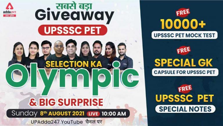 UPSSSC PET के लिए UP Adda247 पर कल होगा सबसे बड़ा Giveaway Event_40.1