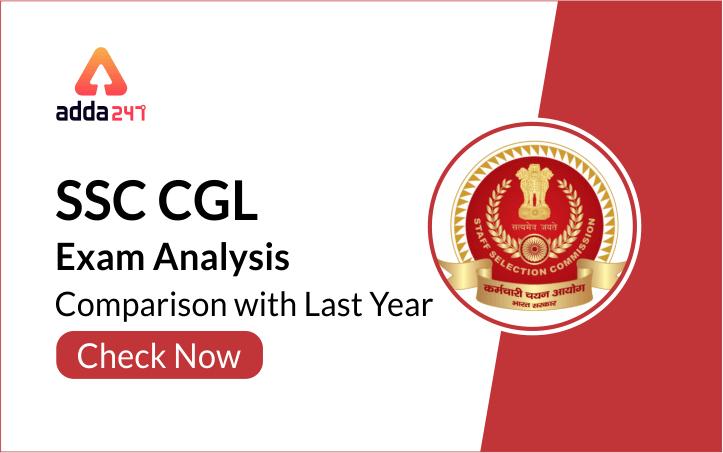 SSC CGL Exam Analysis : जानिए पिछले 4 साल में किस सेक्शन से कितने आए थे प्रश्न_40.1