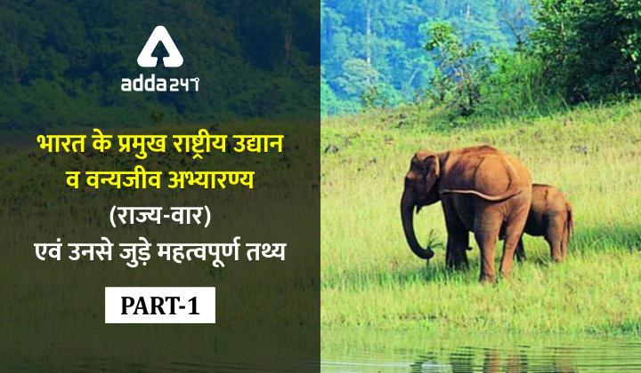 भारत के प्रमुख राष्ट्रीय उद्यान व वन्यजीव अभ्यारण्य (राज्य-वार) एवं उनसे जुड़े महत्वपूर्ण तथ्य_40.1