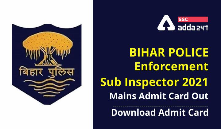 बिहार पुलिस एनफोर्समेंट सब इंस्पेक्टर 2021 मेन्स एडमिट कार्ड जारी : यहाँ से करें एडमिट कार्ड डाउनलोड_40.1