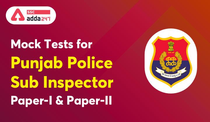 पंजाब पुलिस सब इंस्पेक्टर पेपर- I & पेपर- II 2021 ऑनलाइन टेस्ट सीरीज_40.1
