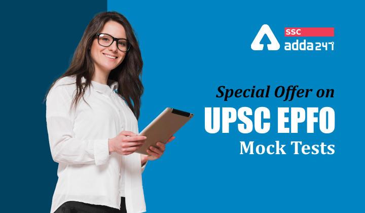 Adda लाया हैं UPSC EPFO परीक्षा मॉक टेस्ट पर स्पेशल ऑफर : अभी ऑफर का लाभ उठायें_40.1
