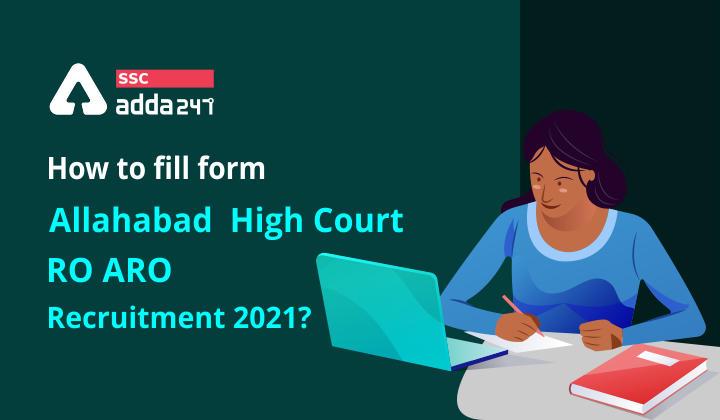 जानिए इलाहाबाद हाईकोर्ट RO ARO भर्ती 2021 फॉर्म कैसे भरें?_40.1