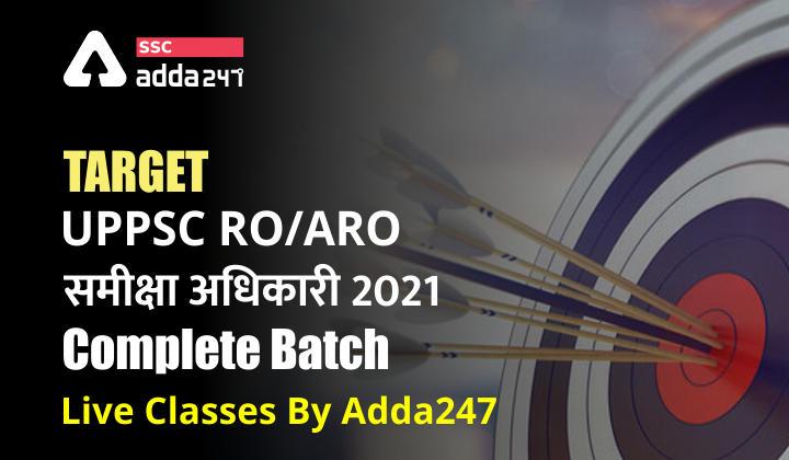 Adda247 लाया हैं TARGET UPPSC RO/ARO समीक्षा अधिकारी 2021 Complete Batch | Live Classes_40.1