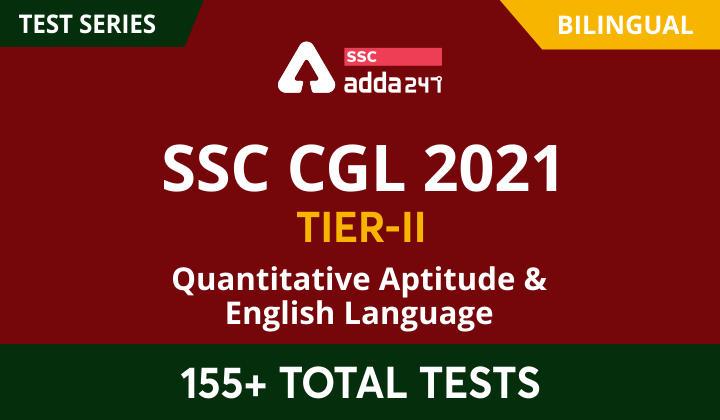 SSC CGL टियर- II क्वांटिटिव एप्टीट्यूड एंड इंग्लिश लैंग्वेज 2021 ऑनलाइन टेस्ट सीरीज_40.1