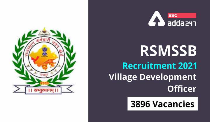 RSMSSB ग्राम विकास अधिकारी भर्ती 2021 : यहाँ देखें भर्ती की चयन प्रक्रिया, परीक्षा पैटर्न और सैलरी की सभी जानकारी_40.1